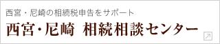 西宮・尼崎 相続相談センター