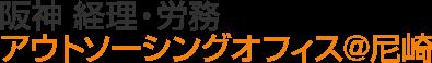 阪神 経理・労務 アウトソーシングオフィス@尼崎