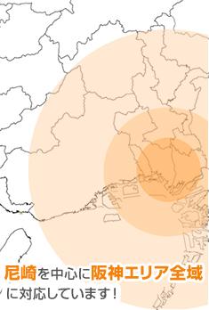 尼崎を中心に阪神エリア全域に対応しています!